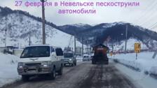 В Невельске спецмашина песком с камнями обсыпают автомобили. 27.02.2021