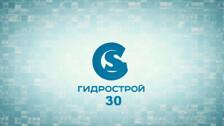 Гидрострой 30