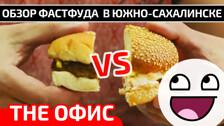 The Офис - обзор доставок фастфуда в Южно-Сахалинске