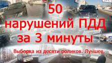 50 нарушений ПДД за 3 минуты. Лучшее из десяти предыдущих роликов. +озвучка))