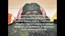 Аудиозапись избиения в воинской части